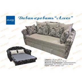 """Диван - кровать """"Алекс"""""""
